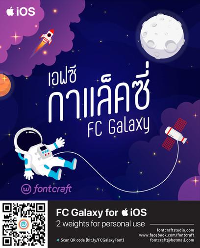 FC Galaxy for iOS