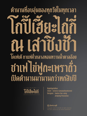 Kopehyataikee Poster.jpg