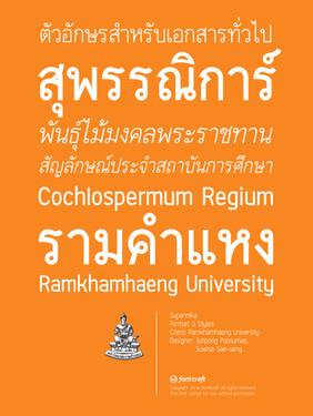 Supannika Font Poster.jpg