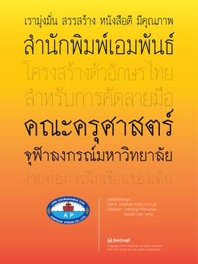 Aimphan Font Poster.jpg