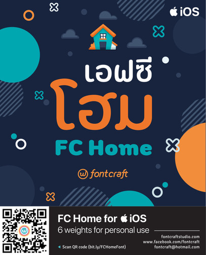 FC Home for iOS