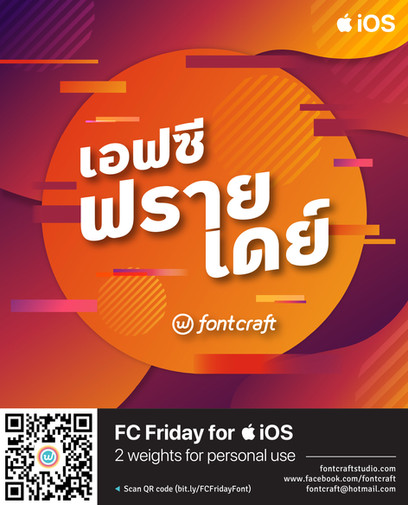 FC Friday for iOS