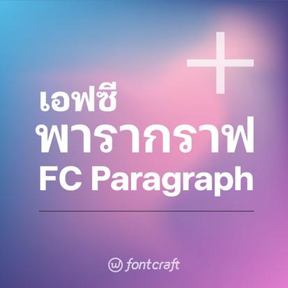 FC Paragraph