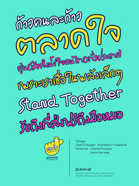 Taladjai Poster.jpg