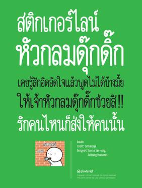 Dukdik Font Poster.jpg