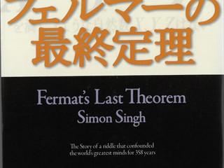「フェルマーの最終定理」3月オススメの一冊