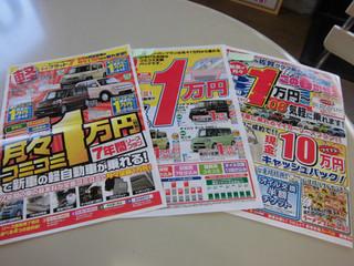 「くわしくは今朝のオリコミで♪」にしても多すぎる(笑) 軽自動車の新車が月々1万円リースの件