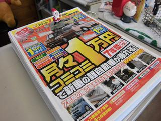 クリスマスと年末と正月がいっぺんに・・・ 月々1万円リース初売り準備の件 鹿島自動車センターも大忙し