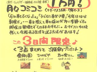 謹賀新年♪ 鹿島自動車センターの新春初売 月々1万円リース展示会やります!