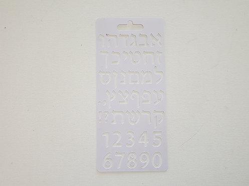 שבלונה אותיות קטנות בעברית