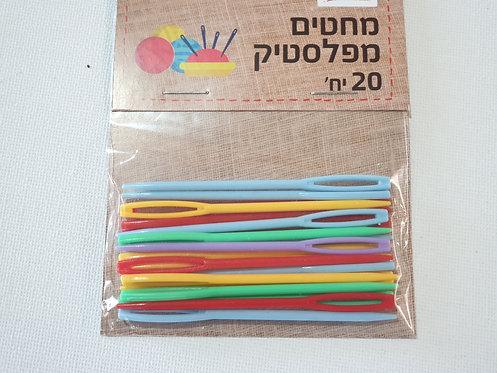 מחטים מפלסטיק 20 יח'
