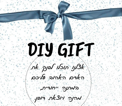 מתנה המתאימה לכולם - משפחה, עובדים, פעילות גיבוש, אירועים וכל חגיגה משמחת.