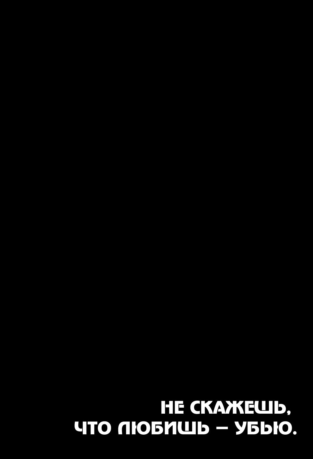 OGN_vEX_ch1_p008_[Midnight] копия