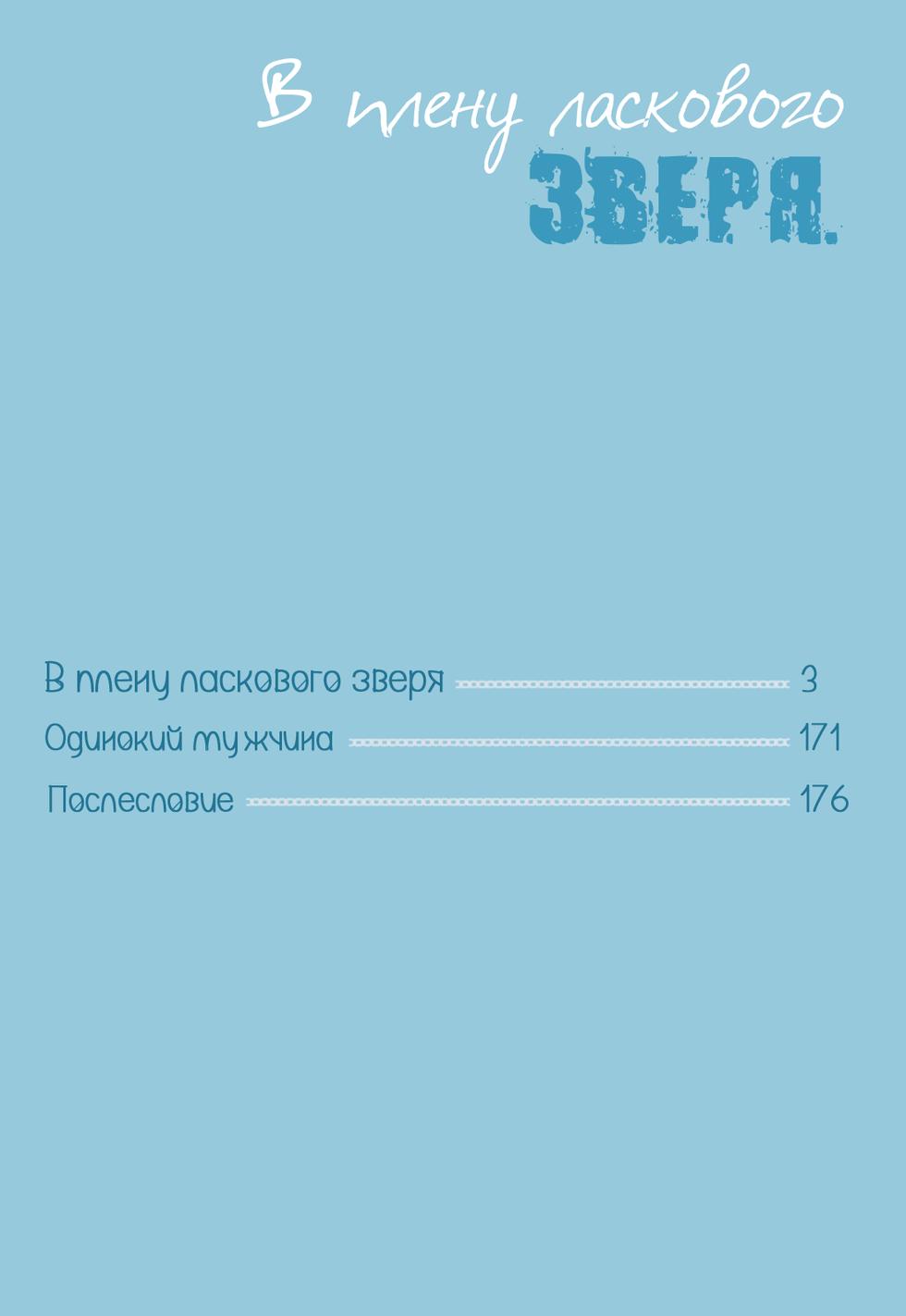 Zver`_ch1_p003_[Midnight]