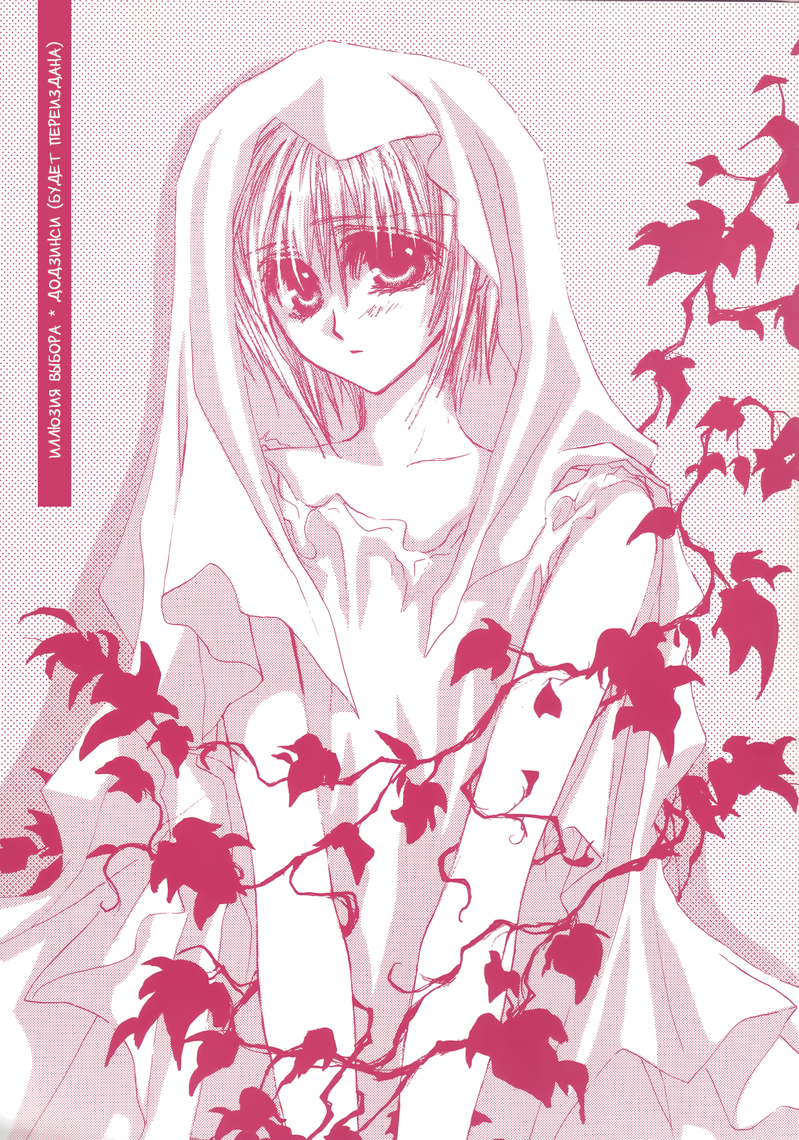 OGN_doujin_1_p01_[Midnight]