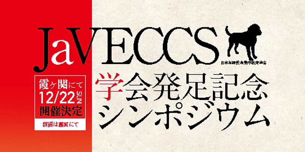 JaVECCS|学会発足記念シンポジウム