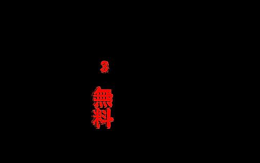 個別指導2.png