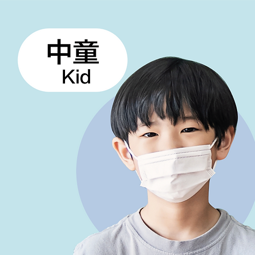 中童裝 3層醫用級口罩 (ASTM Level 2) [香港製造] [低至HK$1 一個]