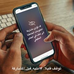 SensitiveContent-Arabic.jpg