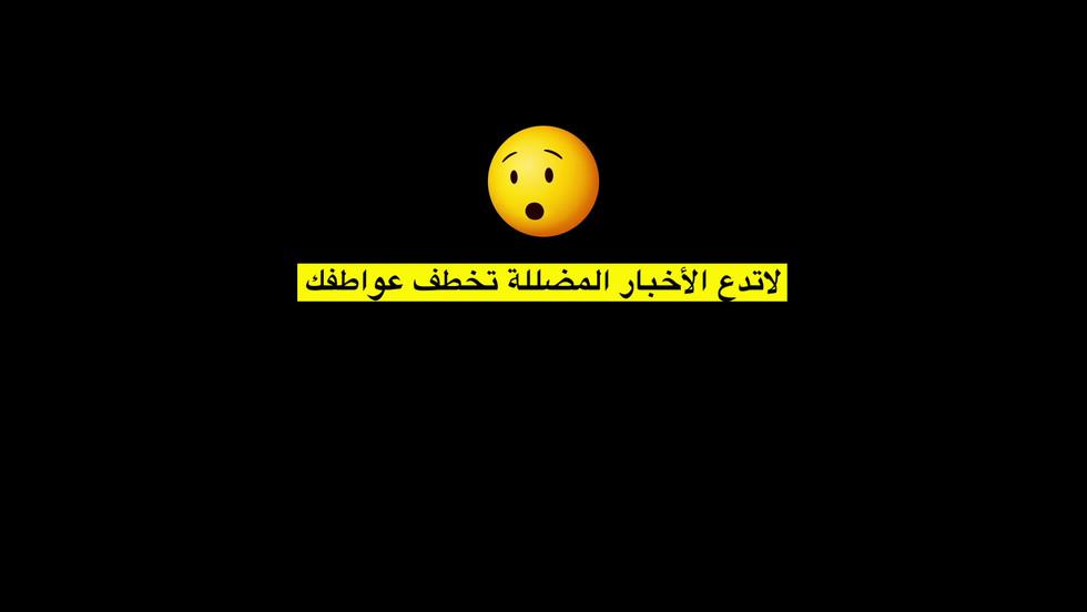 PAUSE_CampaignVideo_Arabic.mp4