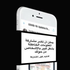 CigaretteWarning2-Arabic.jpg