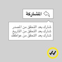 ShareNotification-Arabic-Logo.jpg