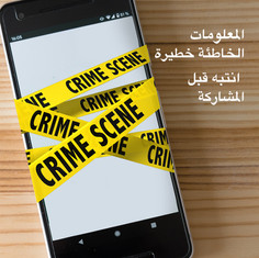 CrimeScene-Android-Arabic.jpg