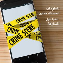CrimeScene-Android-Arabic.jpg