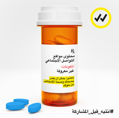 PillBottle-Arabic-Logo.jpg