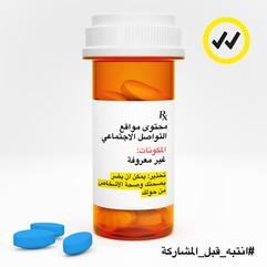 PillBottle-Arabic-Logo.jpg