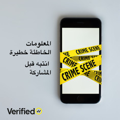 CrimeScene-Iphone-Arabic-Logo.jpg