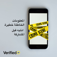 CrimeScene-Iphone-Arabic-Logo.jpg