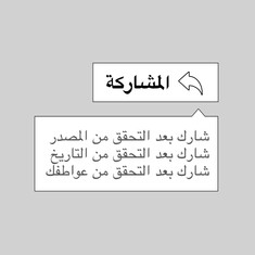 ShareNotification-Arabic.jpg