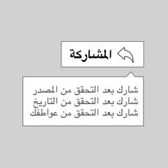 ShareNotification-Arabic.jpg