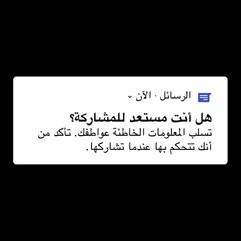PhoneNotification-Arabic-Android.jpg