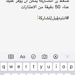 NotesApp-Story-Arabic.jpg