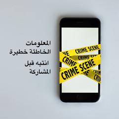 CrimeScene-Iphone-Arabic.jpg