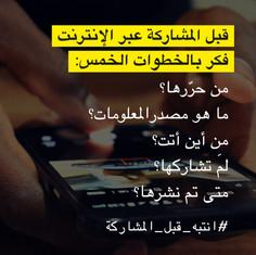 5Ws-Square-Arabic.jpg