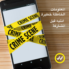 CrimeScene-Android-Arabic Logo.jpg