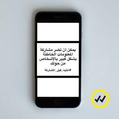CigaretteWarning-Arabic-Logo.jpg