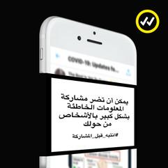 CigaretteWarning2-Arabic-Logo.jpg