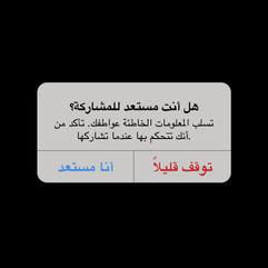 PhoneNotification-Arabic-Iphone.jpg