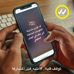 SensitiveContent-Arabic-Logo.jpg