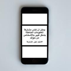 CigaretteWarning-Arabic.jpg