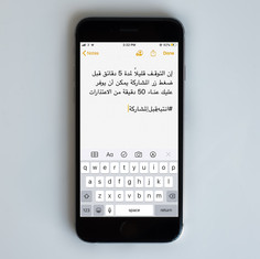NotesApp-Square-Arabic.jpg