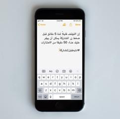 NotesApp-Square-Arabic.jpg