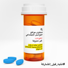 PillBottle-Arabic.jpg