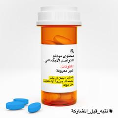 PillBottle-Arabic.jpg