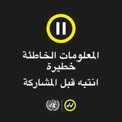 Social-Arabic-1080x1080.jpg