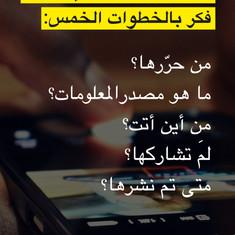 5Ws-Story-Arabic.jpg